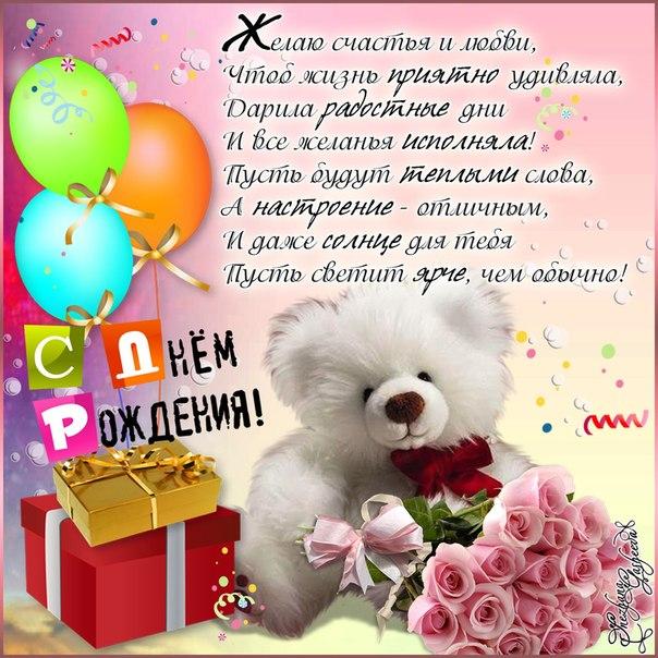 Поздравления к дню рождения на сотовый
